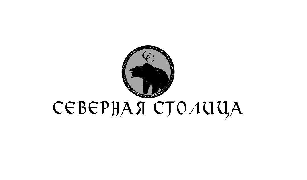 Логотип для компании Северная Столица - дизайнер U4po4mak