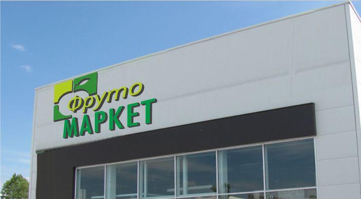 Логотип-вывеска фруктово-овощных магазинов премиум - дизайнер sv58