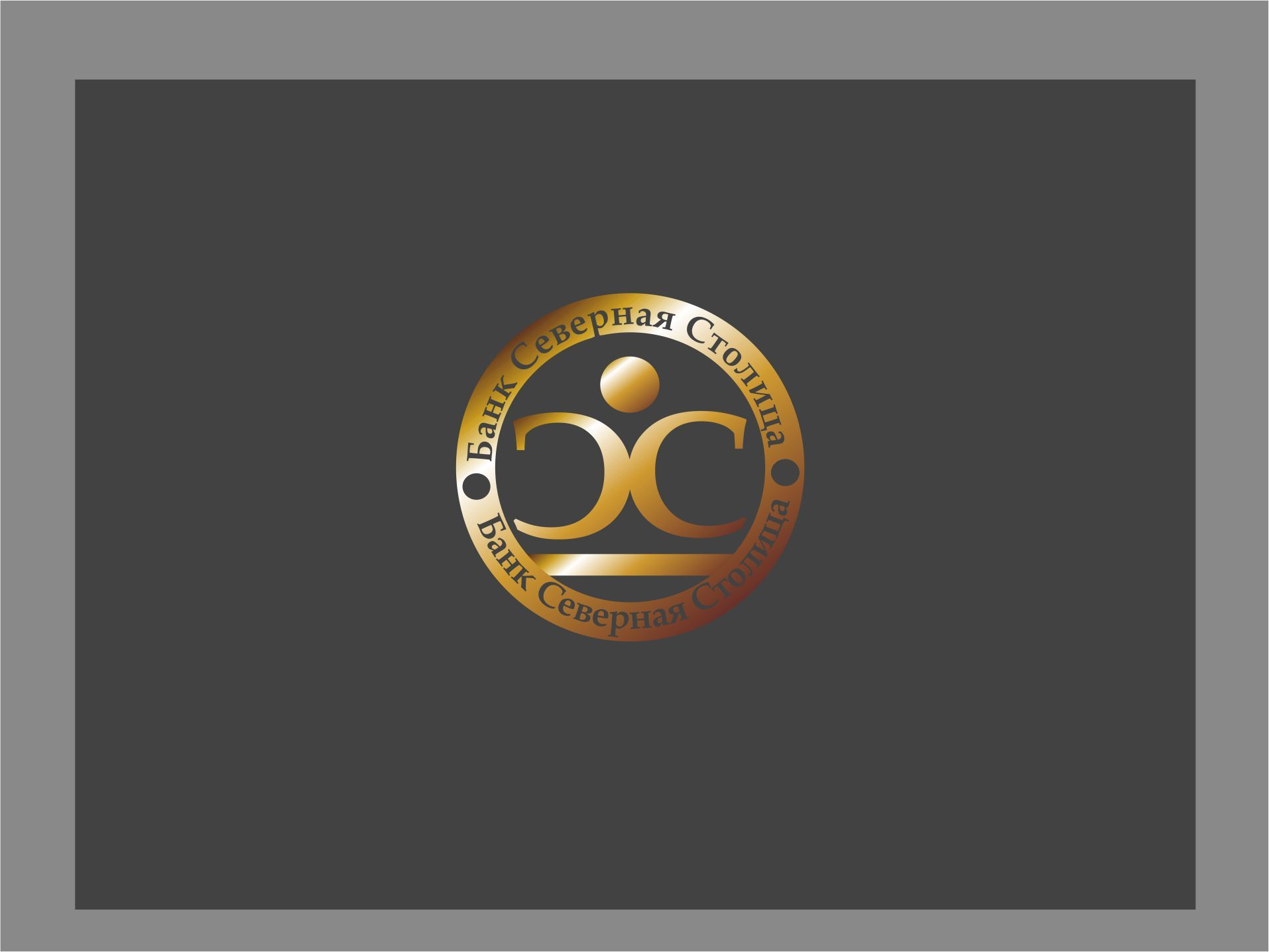 Логотип для компании Северная Столица - дизайнер dbyjuhfl