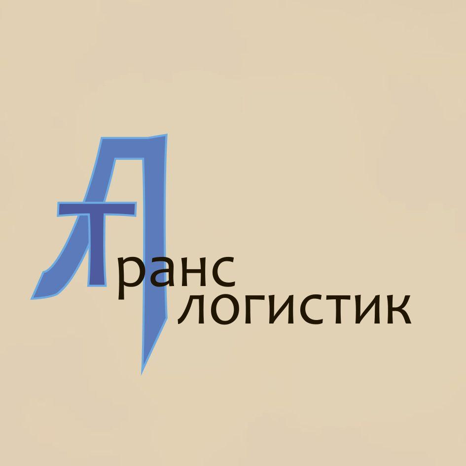 Логотип и визитка для транспортной компании - дизайнер Yasi4ka
