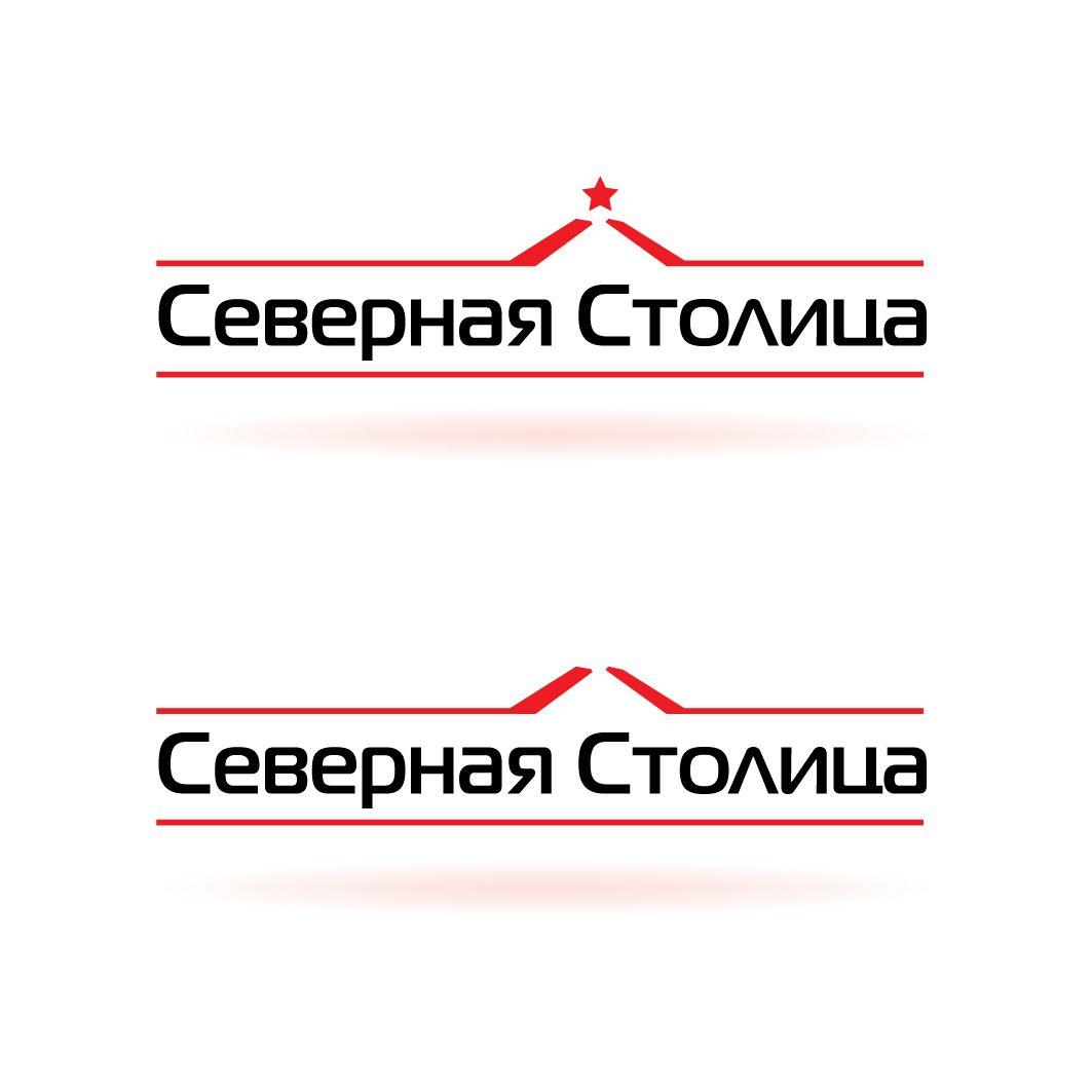 Логотип для компании Северная Столица - дизайнер Kosandegor