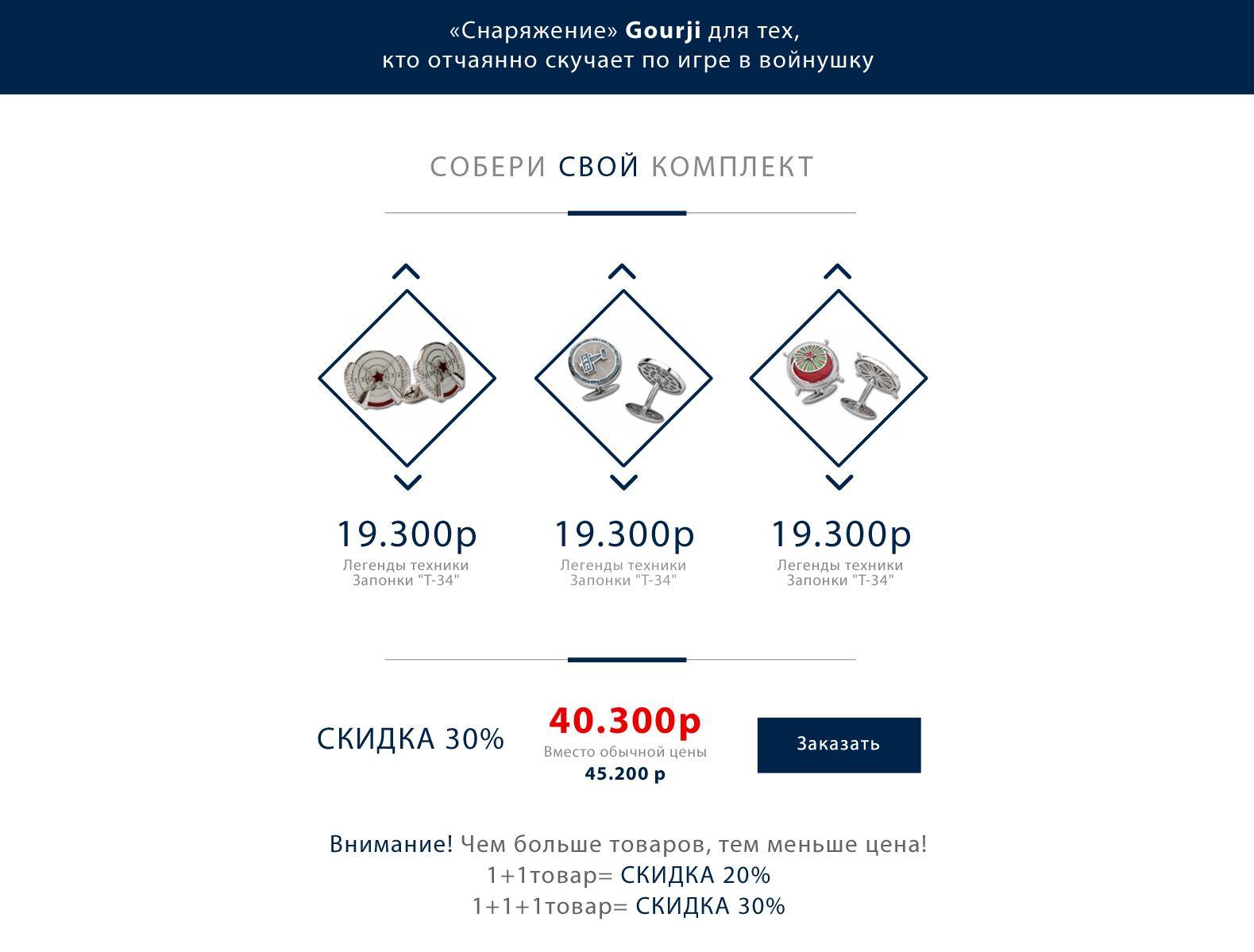 Дизайн лендинга для бренда Gourji - дизайнер Sedlovskaya