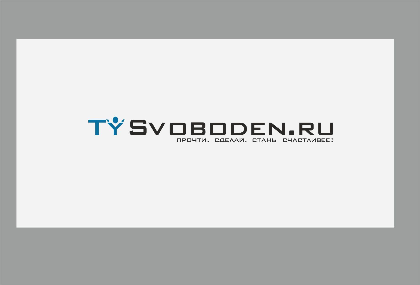 Разработка логотипа для социального проекта - дизайнер dbyjuhfl