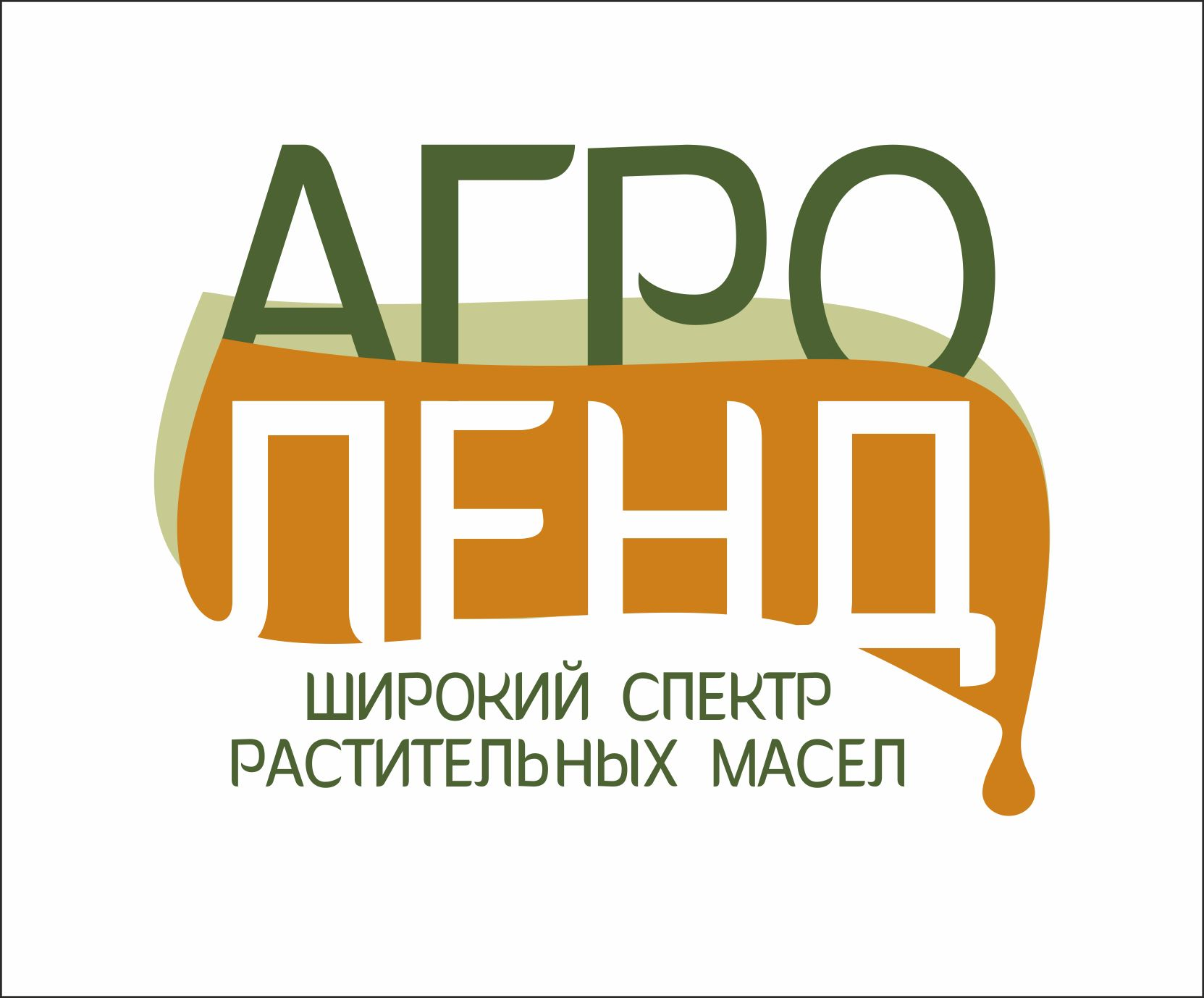 Логотип и фирменный стиль маслозавода. - дизайнер fotokor
