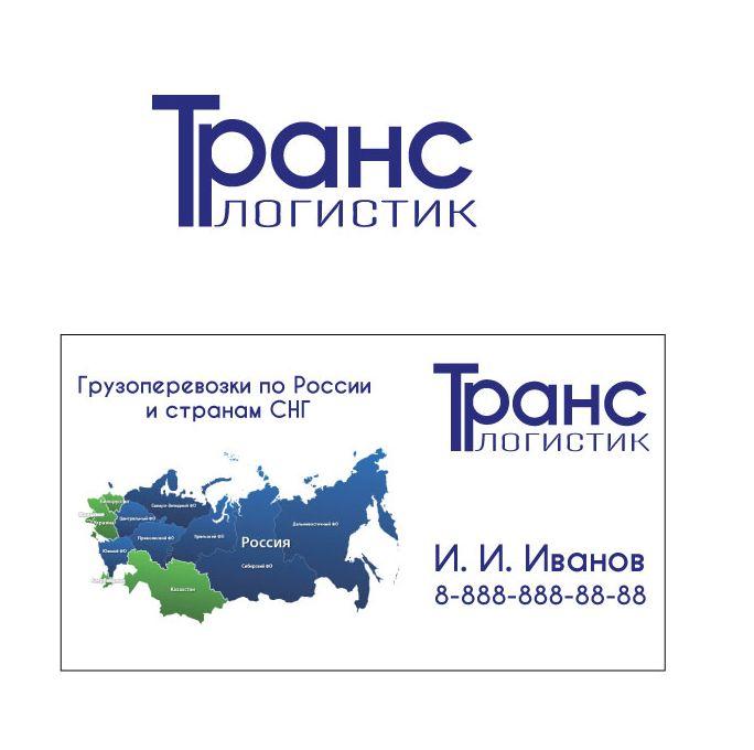 Логотип и визитка для транспортной компании - дизайнер Stratok