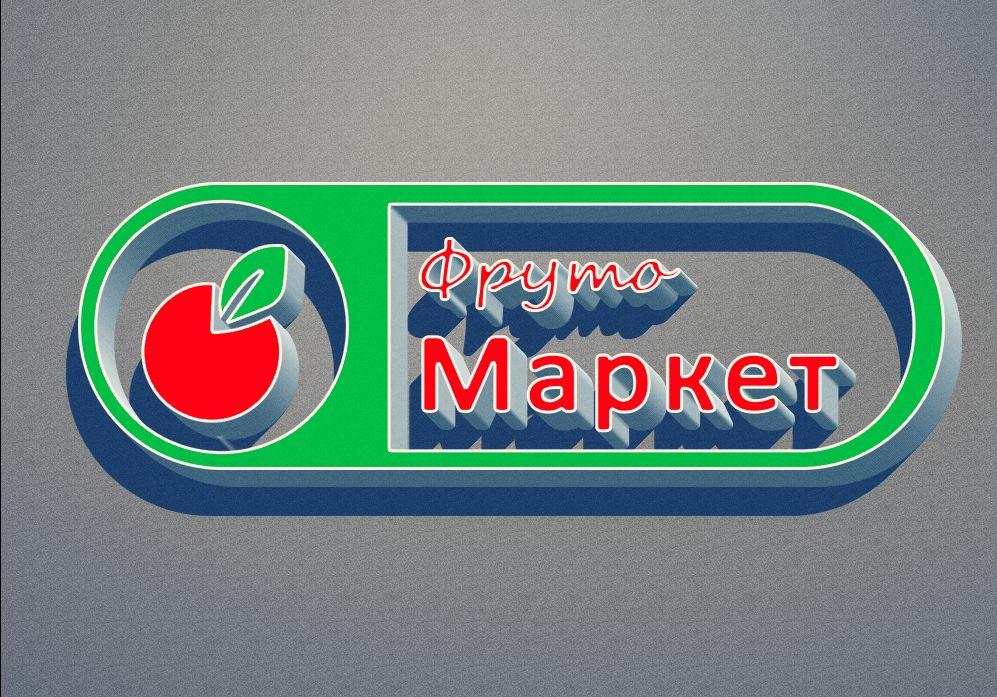 Логотип-вывеска фруктово-овощных магазинов премиум - дизайнер 53247ira