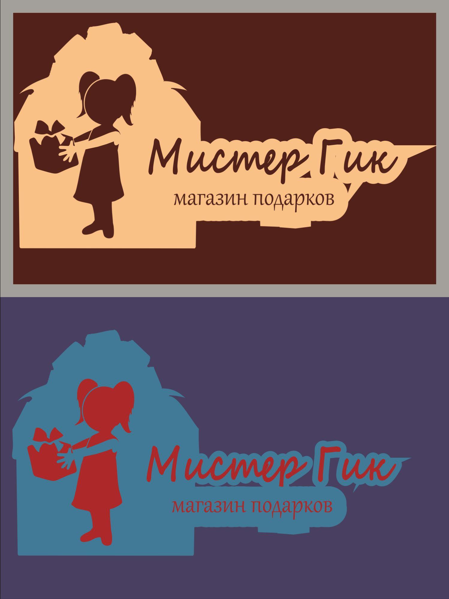 Логотип для магазина подарков - дизайнер Nicko007