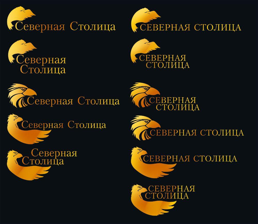 Логотип для компании Северная Столица - дизайнер Ilya_r