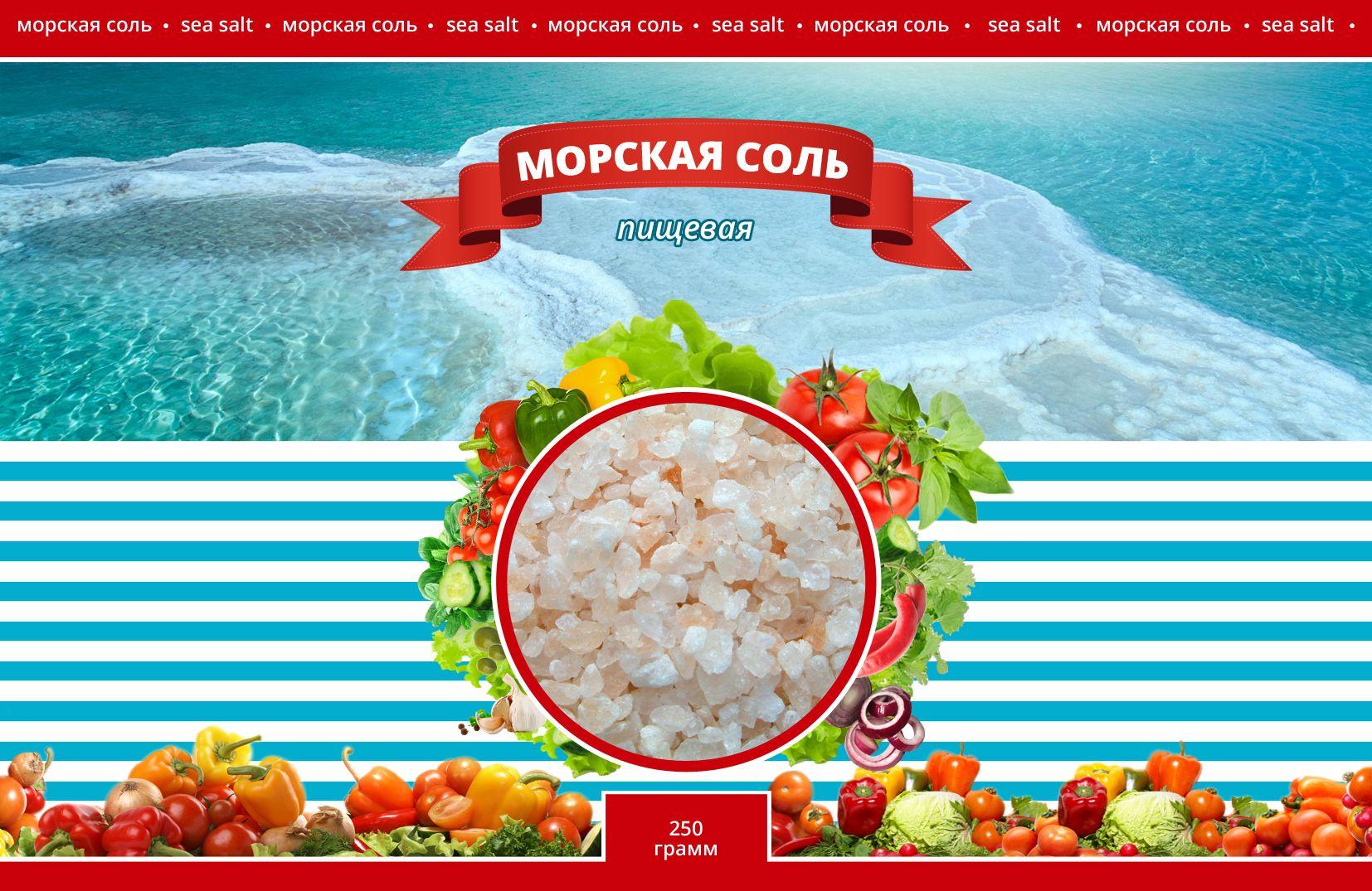 Дизайн этикетки для соли пищевой морской  - дизайнер andyul