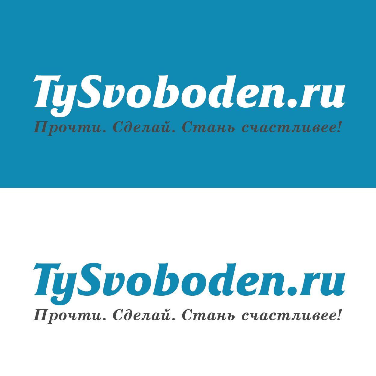 Разработка логотипа для социального проекта - дизайнер My1stWork
