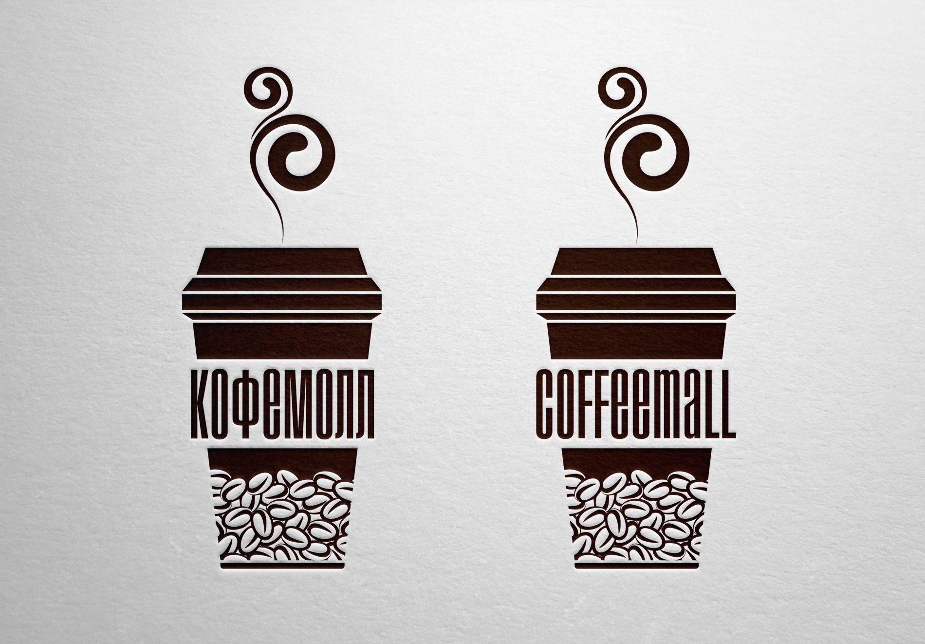 Фирменный стиль для компании КофеМолл - дизайнер La_persona
