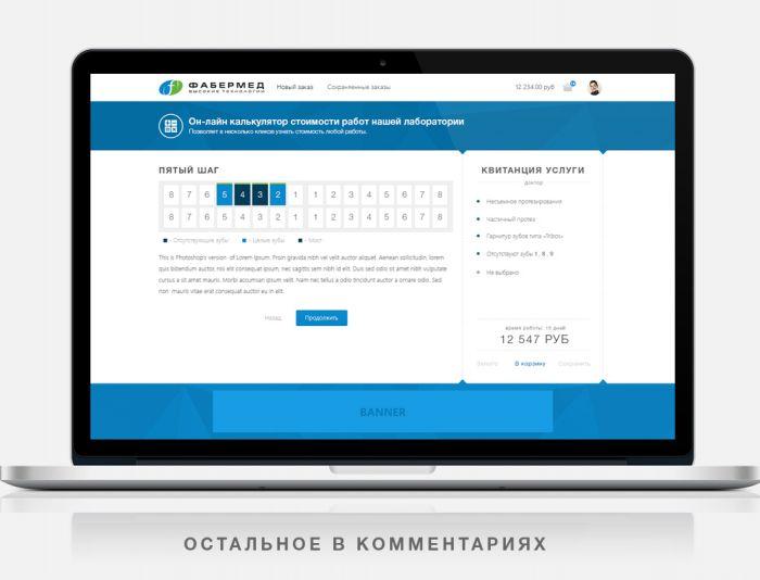 Интернет магазин для профессионалов (b2b)  - дизайнер homezvv
