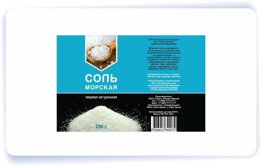Дизайн этикетки для соли пищевой морской  - дизайнер Lara2009