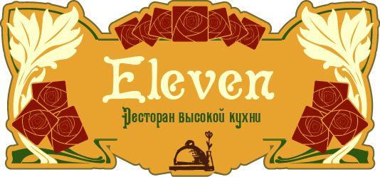 Логотип ресторана - дизайнер gagda82