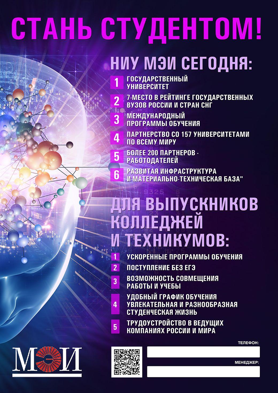Рекламный плакат (формат A1 и А2) - дизайнер STAF