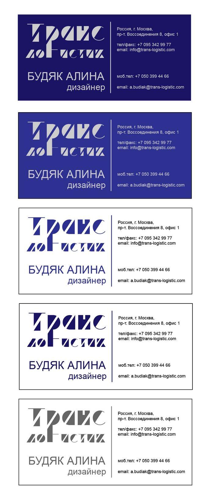 Логотип и визитка для транспортной компании - дизайнер montenegro2014