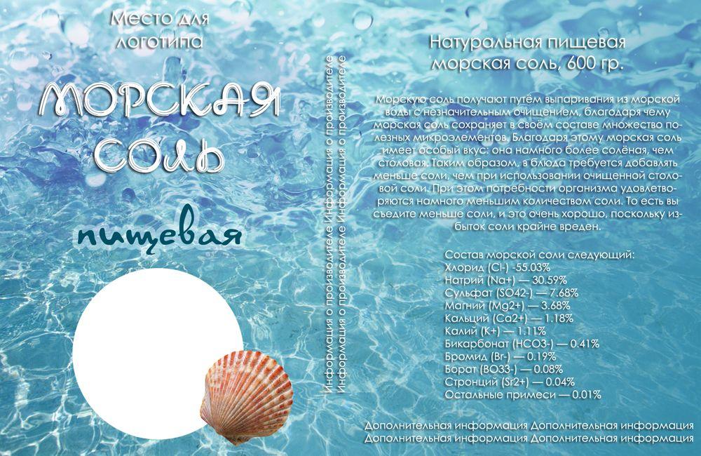 Дизайн этикетки для соли пищевой морской  - дизайнер Musina-M