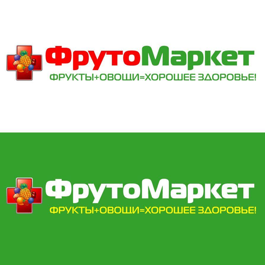 Логотип-вывеска фруктово-овощных магазинов премиум - дизайнер zhutol