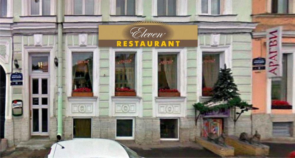 Логотип ресторана - дизайнер das-papas