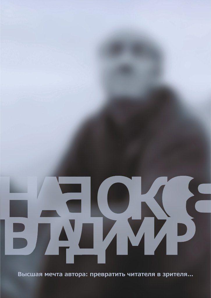 Плакат-портрет Владимира Набокова - дизайнер fotokor