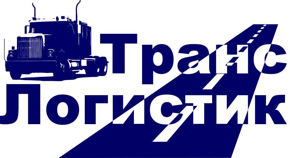 Логотип и визитка для транспортной компании - дизайнер skuratova01