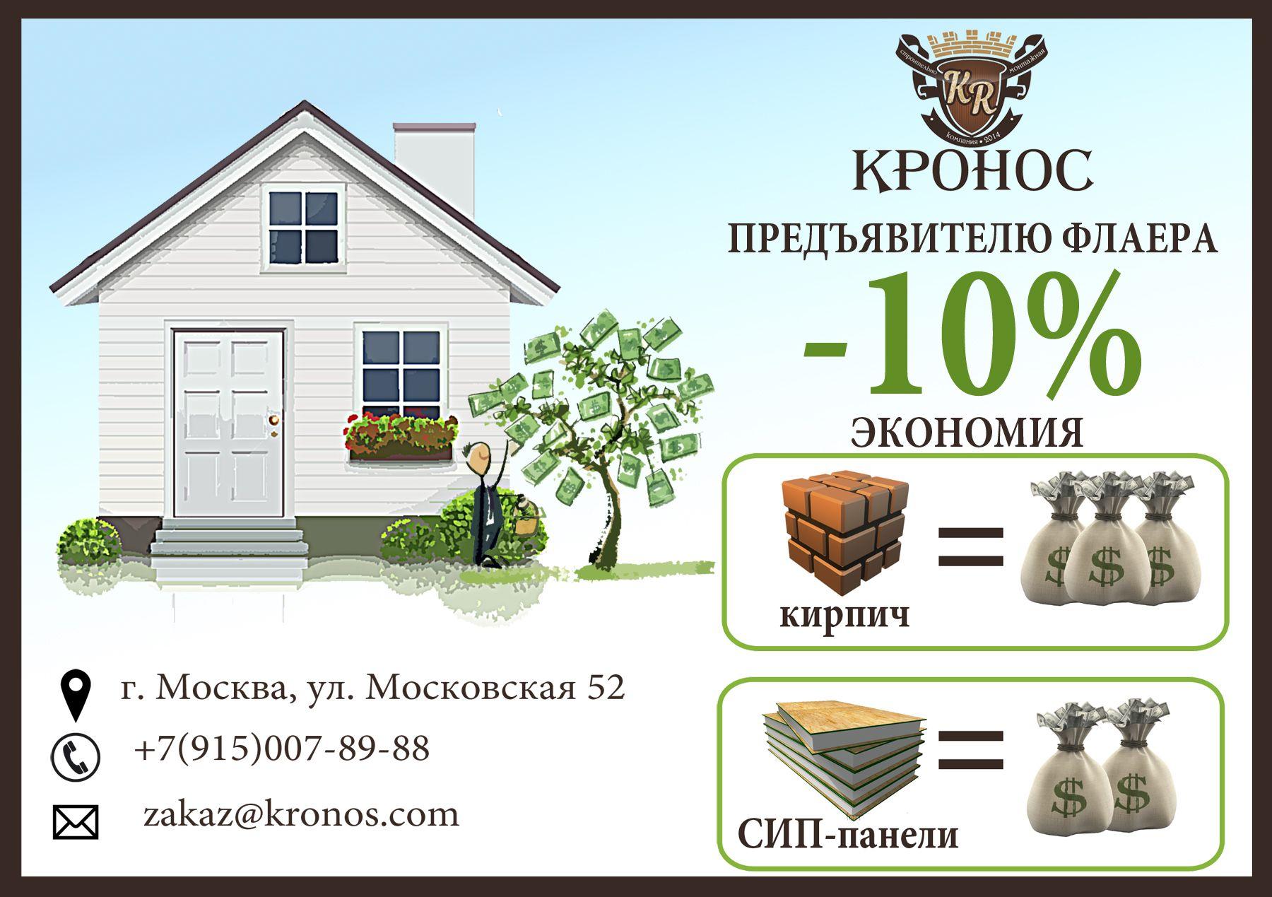 Дизайн листовки для рекламы строительной компании - дизайнер xo-Katherine