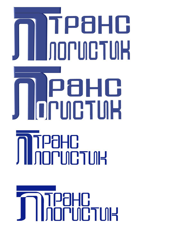 Логотип и визитка для транспортной компании - дизайнер v_ch