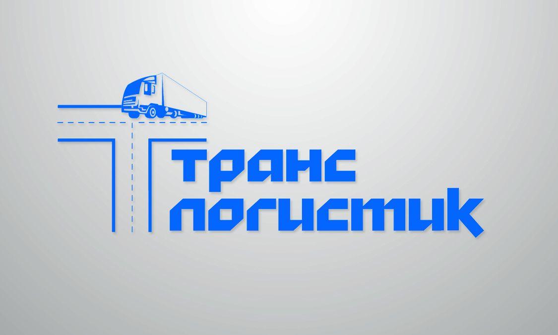 Логотип и визитка для транспортной компании - дизайнер Keroberas