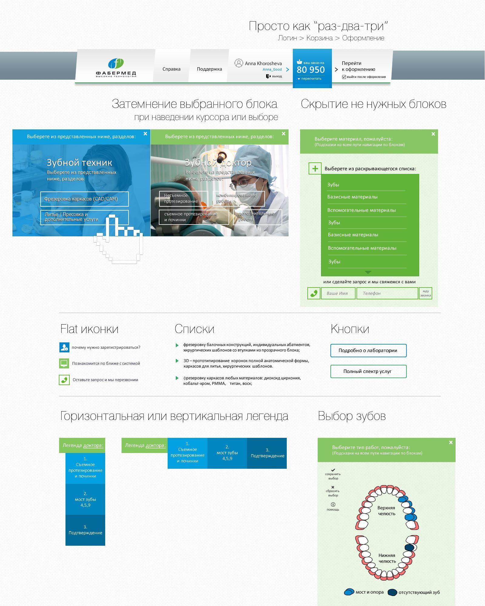 Интернет магазин для профессионалов (b2b)  - дизайнер minefields