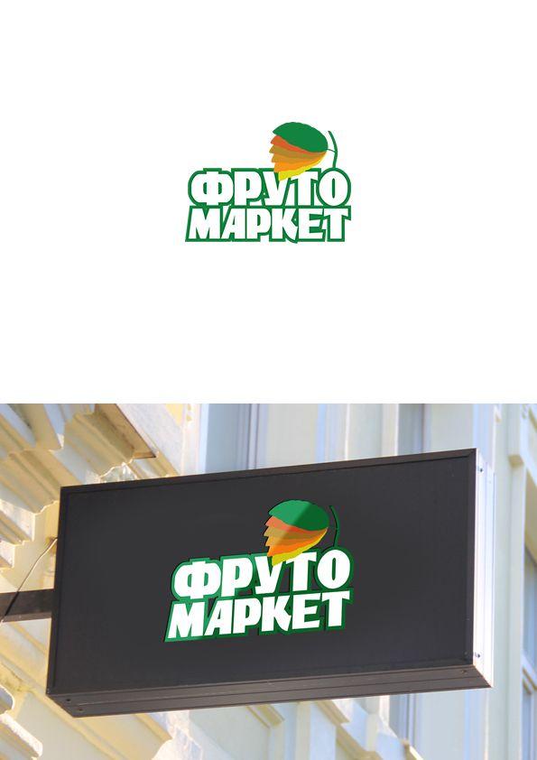 Логотип-вывеска фруктово-овощных магазинов премиум - дизайнер Belonzo925