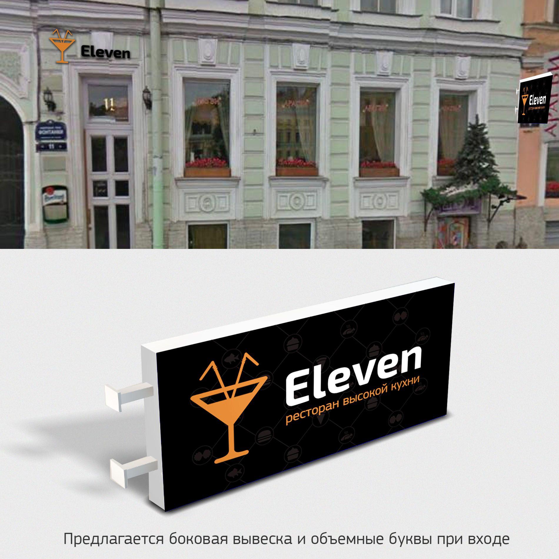 Логотип ресторана - дизайнер Lyuba13