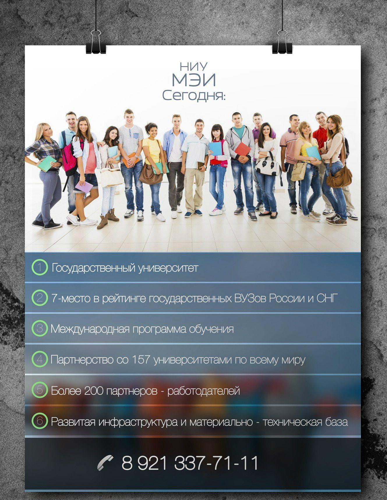 Рекламный плакат (формат A1 и А2) - дизайнер seniordesigner