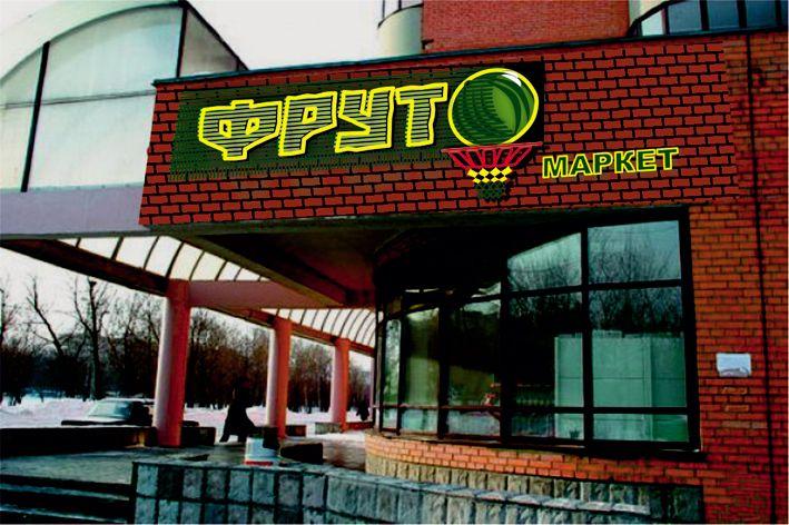 Логотип-вывеска фруктово-овощных магазинов премиум - дизайнер Anarho