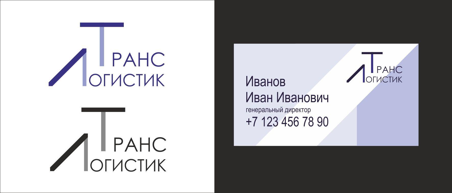 Логотип и визитка для транспортной компании - дизайнер blukki