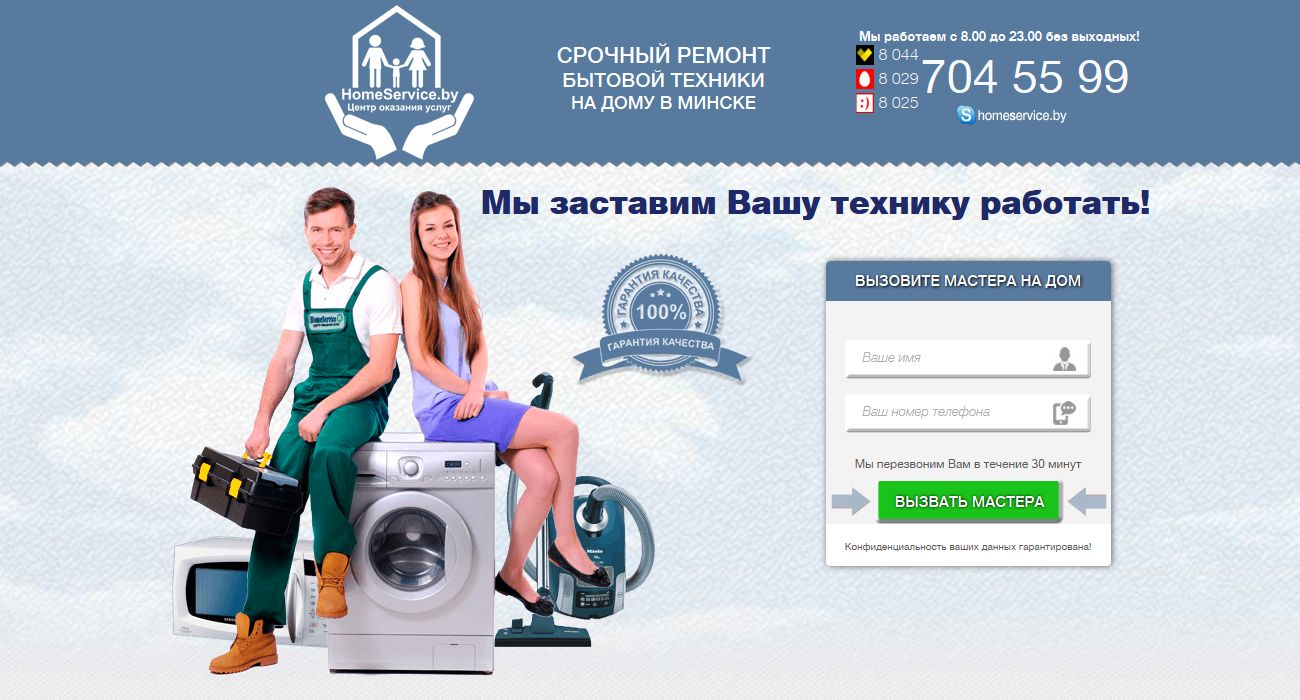 Логотип для компании HomeService - дизайнер Gas-Min