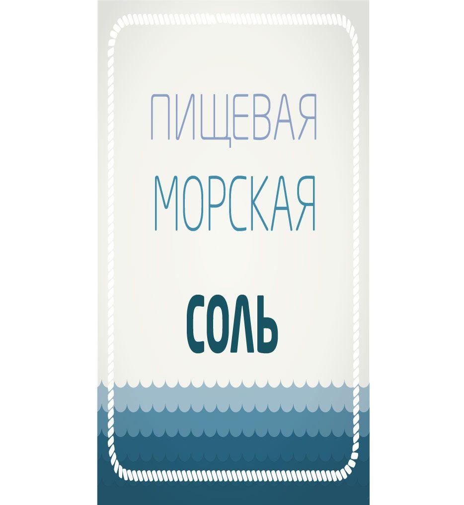 Дизайн этикетки для соли пищевой морской  - дизайнер Letova
