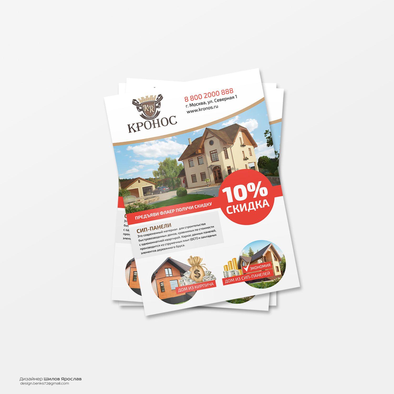 Дизайн листовки для рекламы строительной компании - дизайнер benks