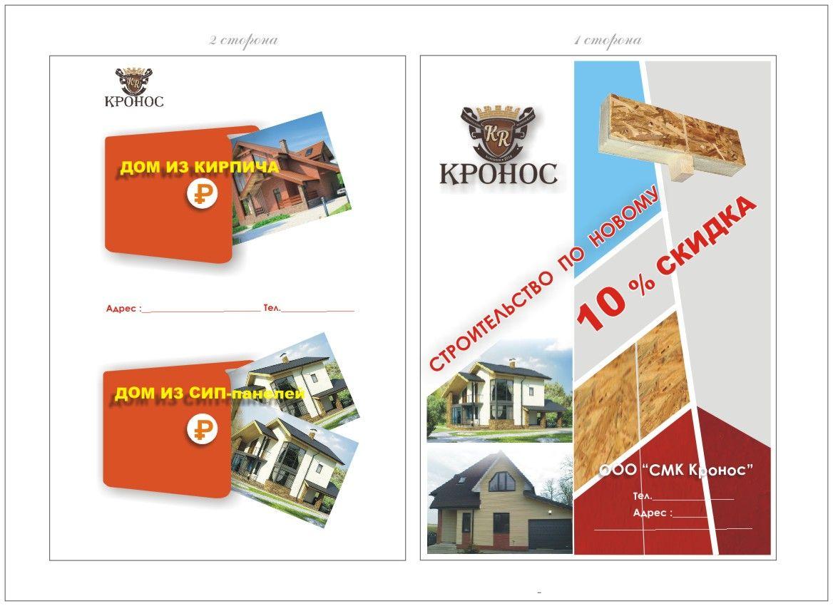 Дизайн листовки для рекламы строительной компании - дизайнер SobolevS21