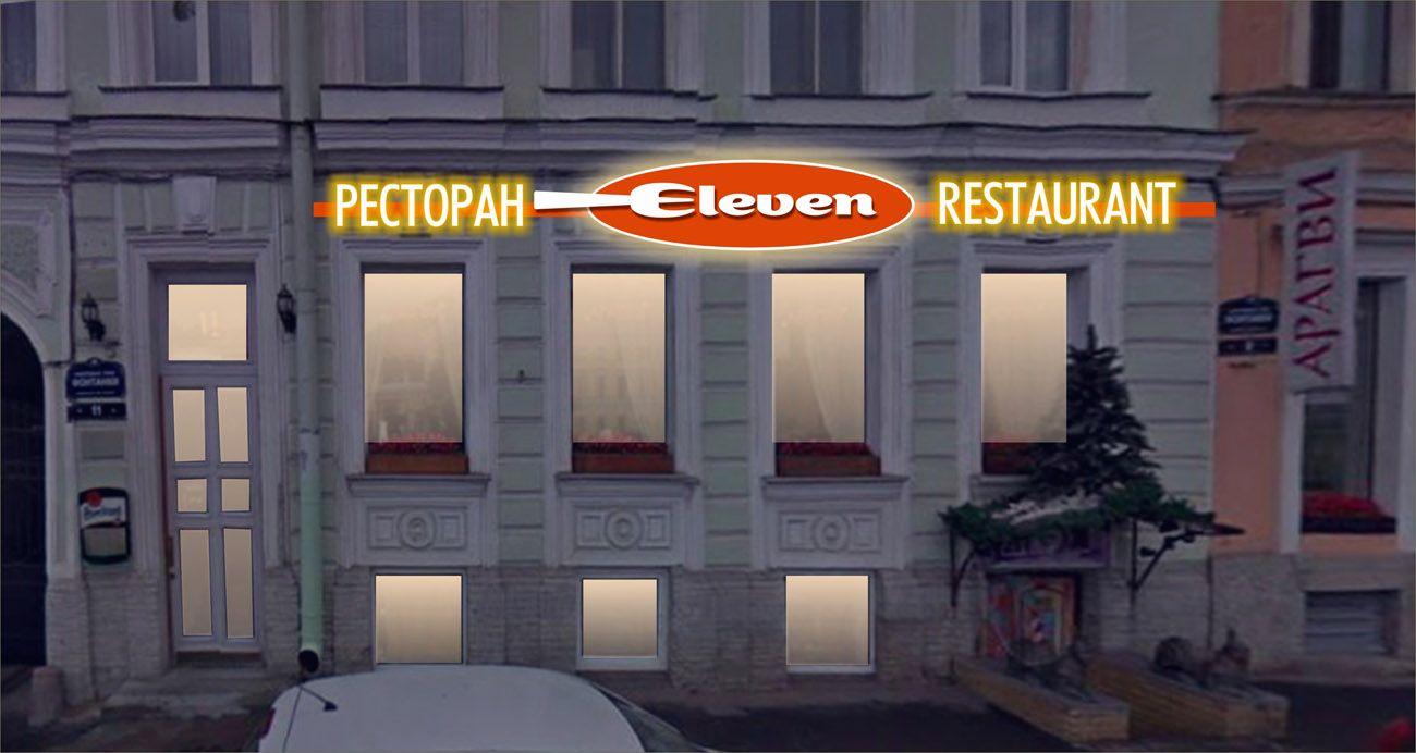 Логотип ресторана - дизайнер Zheravin