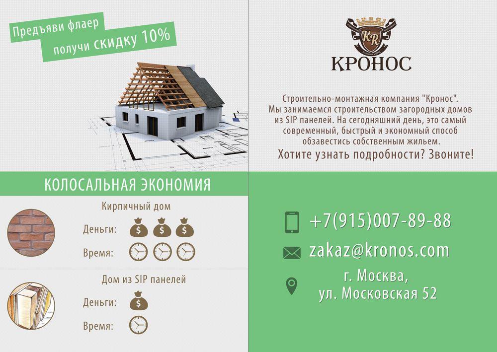 Дизайн листовки для рекламы строительной компании - дизайнер Valbars