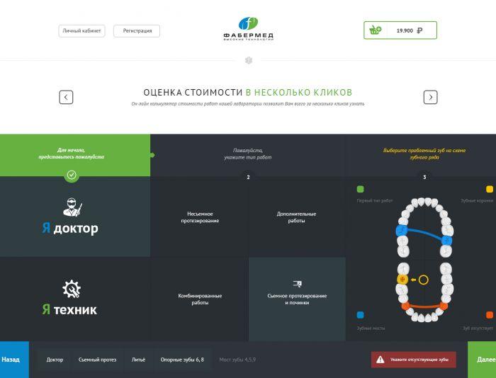Интернет магазин для профессионалов (b2b)  - дизайнер Staierchest