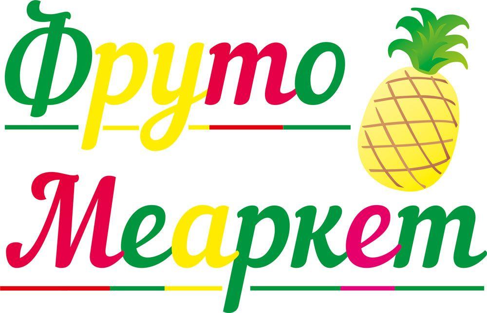 Логотип-вывеска фруктово-овощных магазинов премиум - дизайнер evgeniamng