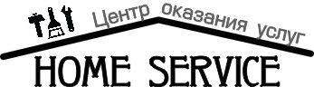Логотип для компании HomeService - дизайнер olgabezz