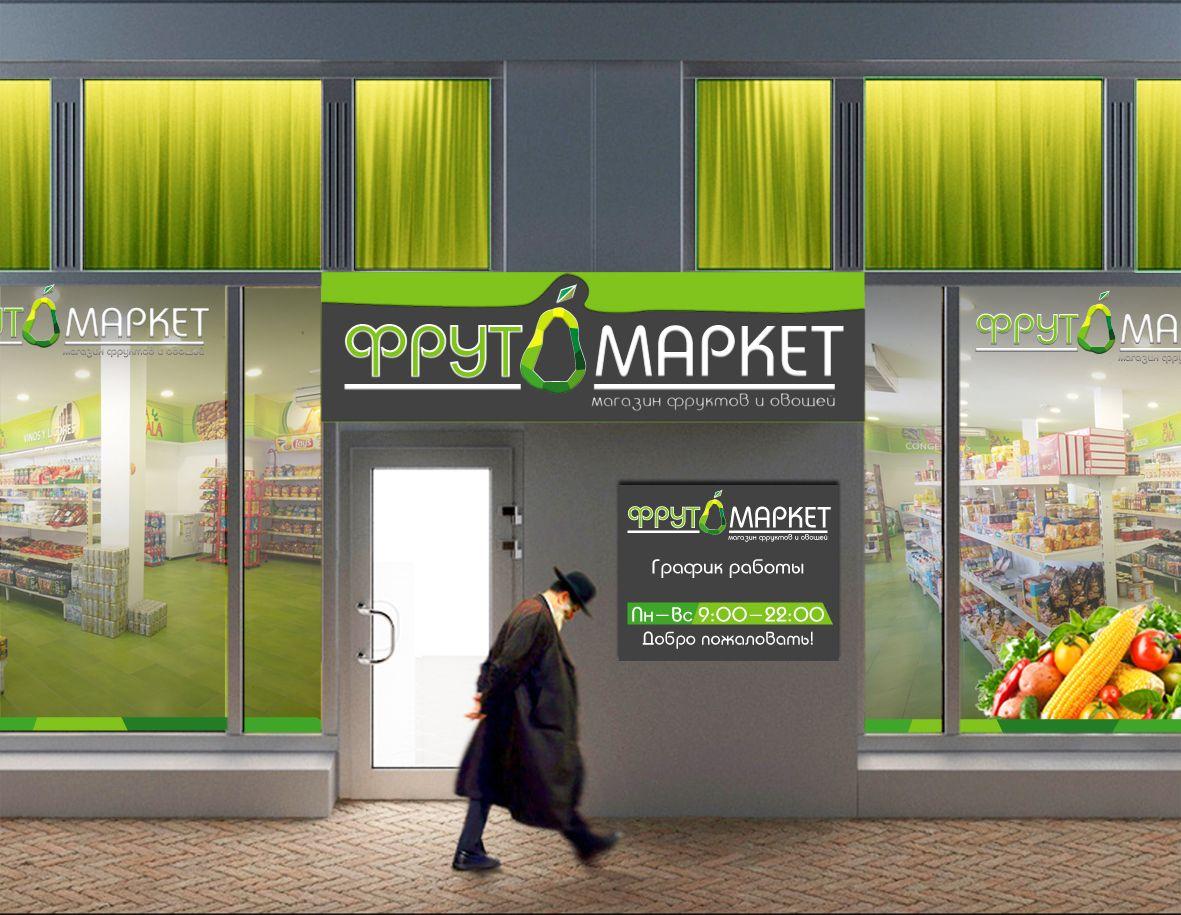 Логотип-вывеска фруктово-овощных магазинов премиум - дизайнер galytska