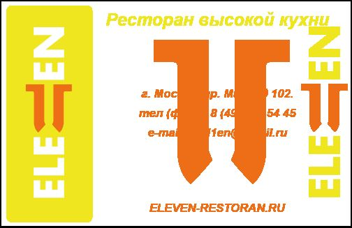 Логотип ресторана - дизайнер scooterlider