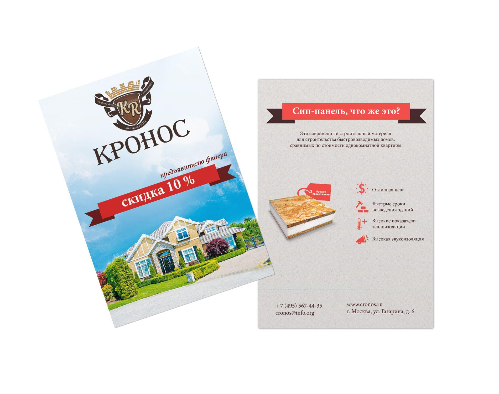 Дизайн листовки для рекламы строительной компании - дизайнер Lyuba13