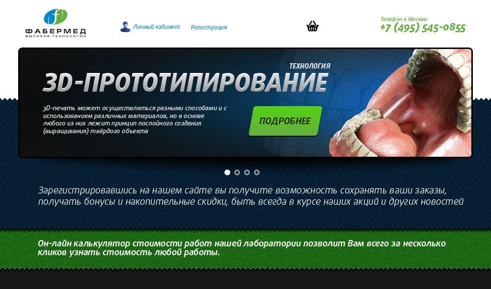 Интернет магазин для профессионалов (b2b)  - дизайнер Tartrus