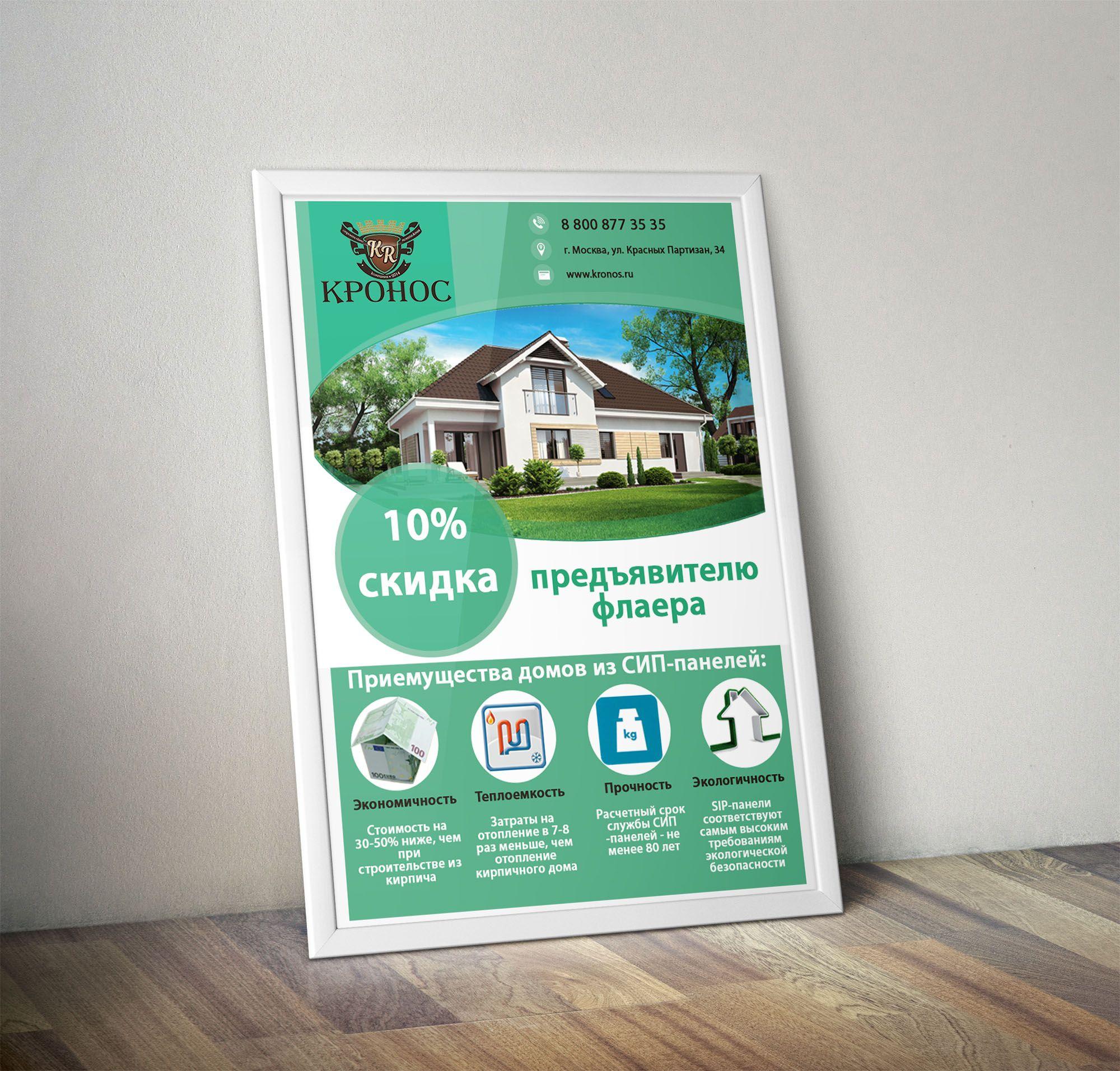 Дизайн листовки для рекламы строительной компании - дизайнер Marlya