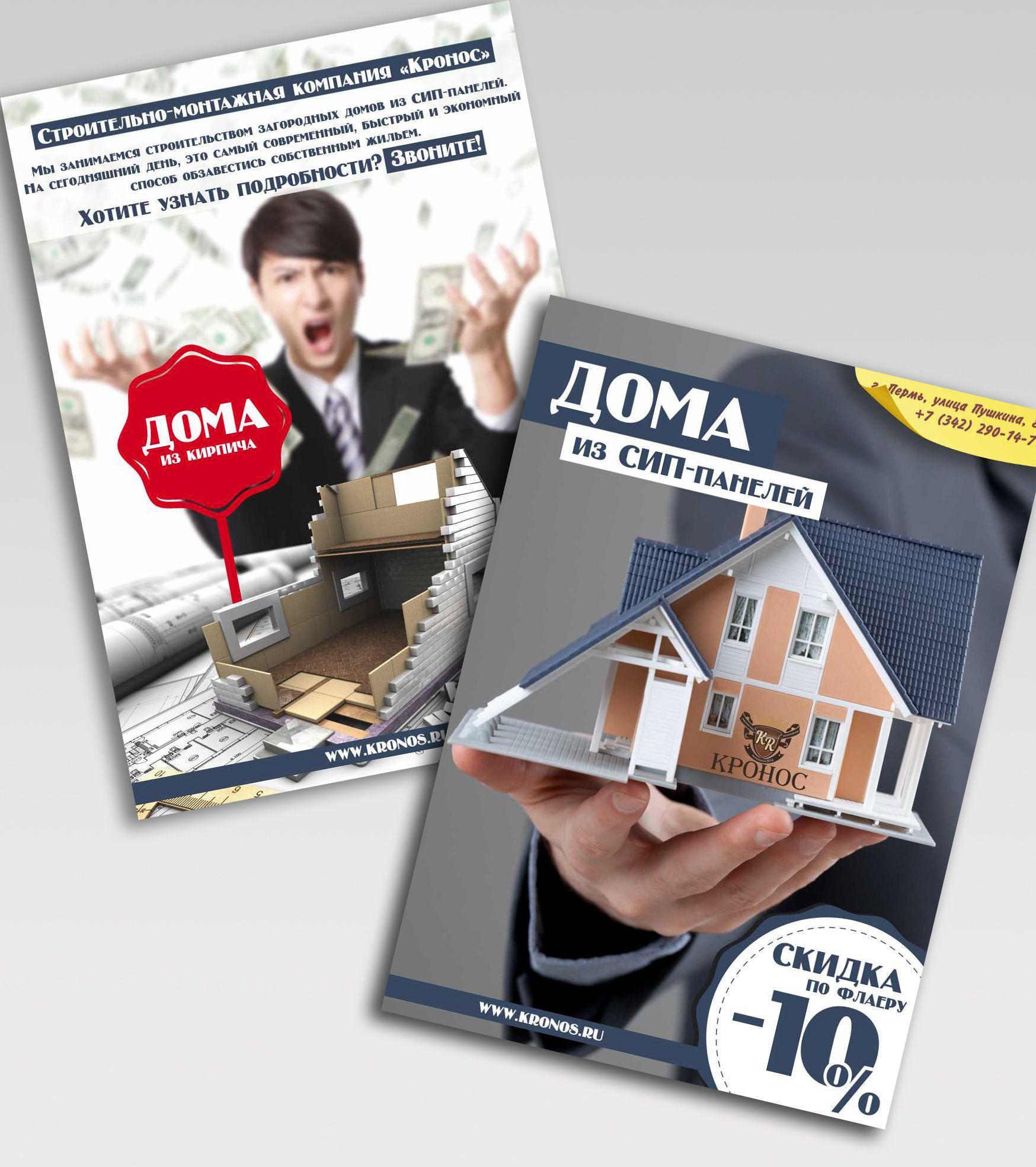 Дизайн листовки для рекламы строительной компании - дизайнер st3g