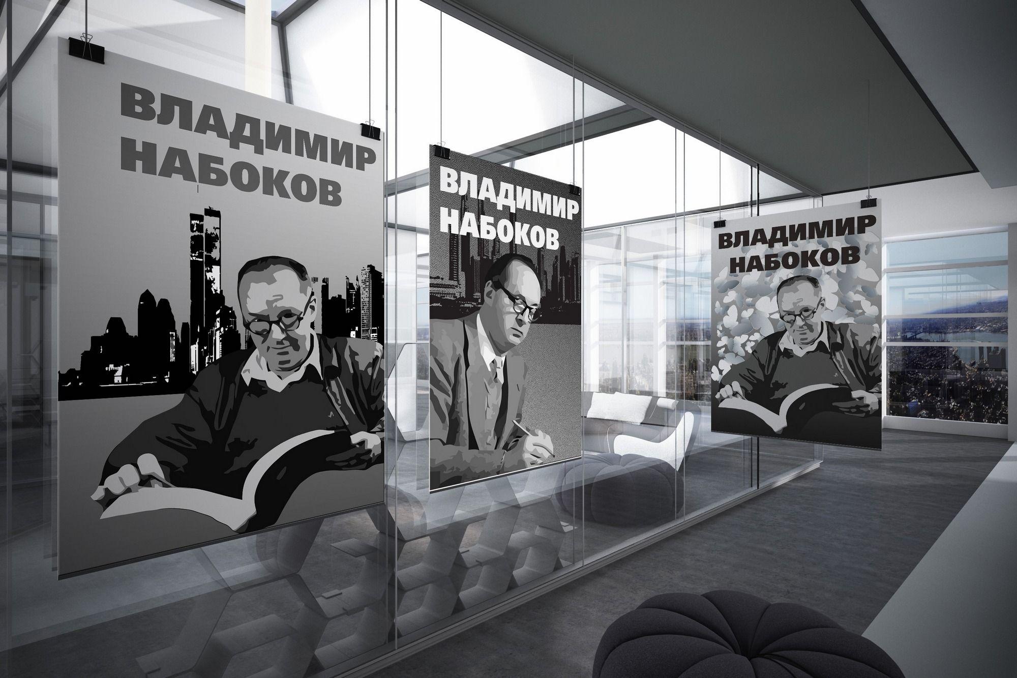 Плакат-портрет Владимира Набокова - дизайнер Silva